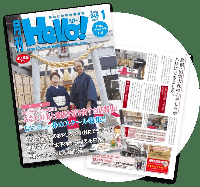 松戸のタウン誌「月刊Hello!まつど」に掲載されました。