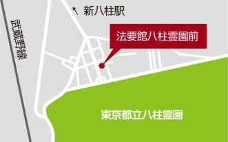 法要館地図